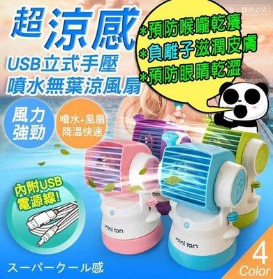 【涼爽一夏】 負離子 USB立式手壓噴水加濕安全無葉式涼風扇 預防 喉嚨乾癢 眼睛乾澀 防滑腳墊 可搭行動電源 USB旅
