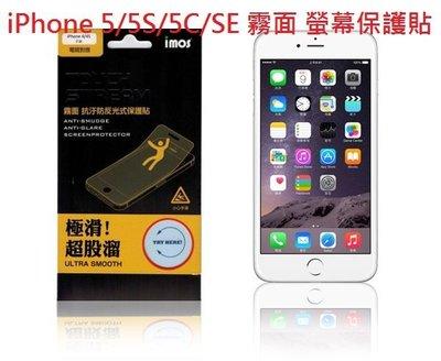 iMOS 蘋果 Apple iPhone 5/ 5S/ 5C/ SE 電競Touch Stream 霧面 螢幕保護貼 極滑 嘉義市