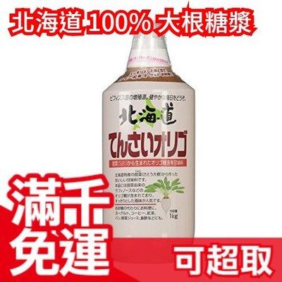 【北海道 甜菜果糖糖漿 1kg】日本原...