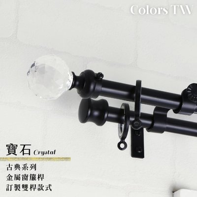 【訂製】窗簾桿 寶石 雙桿 長151-200cm 古典系列 桿徑16mm 客製化 ※請留言需要尺寸及顏色