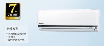 【大高屏冷氣空調家電】國際牌空調 分離式 定頻 單冷 7-9坪 5.0kw 《CU-N50C2》 (空機價)