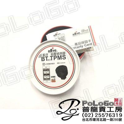 【普龍貢-實體店面】nAve 胎壓偵測器 汽車版 藍芽連線 APP軟體 胎壓 胎溫