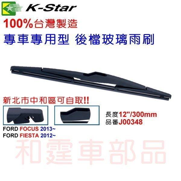 和霆車部品中和館—K-Star台灣製造 福特 FORD FIESTA 專車專用後雨刷/後檔雨刷 J00348 12
