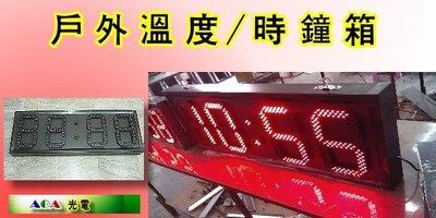 工商專用LED溫度/時鐘箱LED大型溫度/時鐘計顯示計溫度大字戶外時鐘溫度器大型-半戶外
