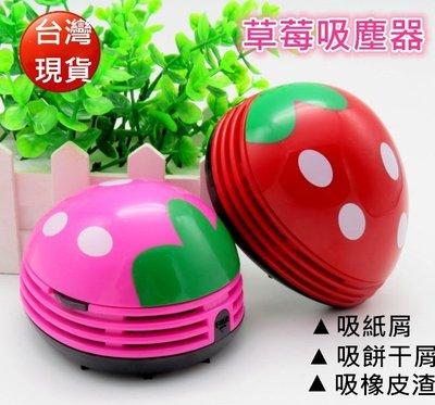 【融泉通】現貨 桌上橡皮擦吸塵器 桌上型吸塵器 草莓造型 筆電鍵盤書桌清潔 桌上清潔的小幫手