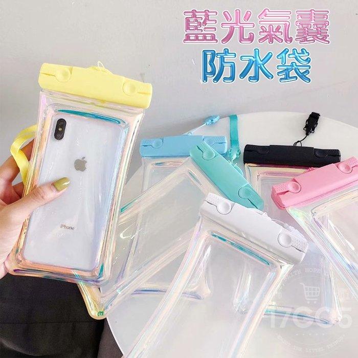 藍光氣囊防水袋 炫彩鐳射 手機防水袋 游泳 潛水 通用款 小物防水包 保護套 17GO5