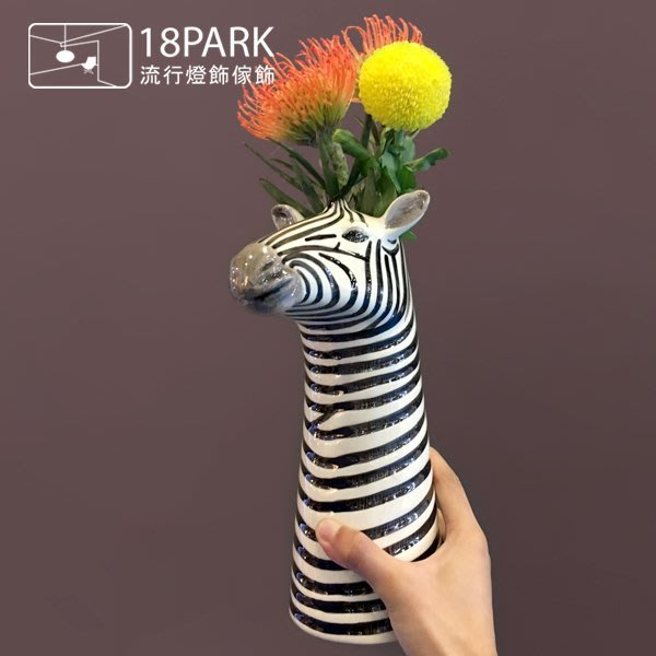 【18Park】原創風格 Zebra [ Quail Ceramics花瓶-斑馬 ]