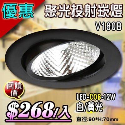 【阿倫燈具】《YV180B》9.5公分崁燈 LED 12W 單晶COB 保固 有黑白殼 可做4000K
