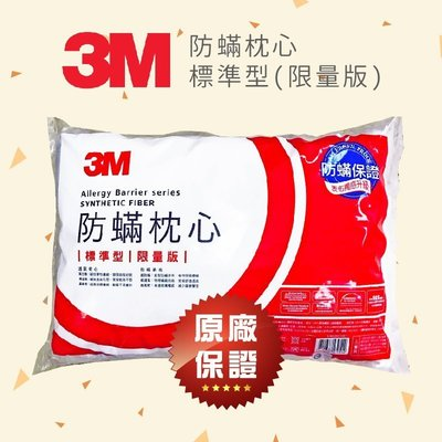 ~抗螨首推~【3M】 防螨枕心-標準型(限量版) 枕頭 防螨枕頭 一入可超取雪兒物語