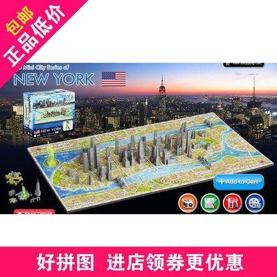 玩具的小小世界加拿大進口4D立體拼圖模型cityscape迷你城市系列紐約巴黎倫敦