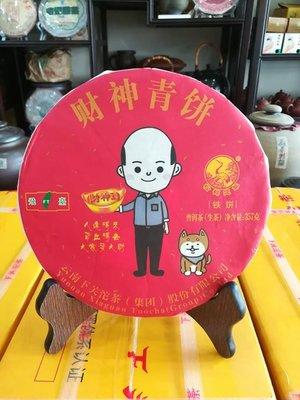 財神青餅 普洱茶 生茶 鐵餅