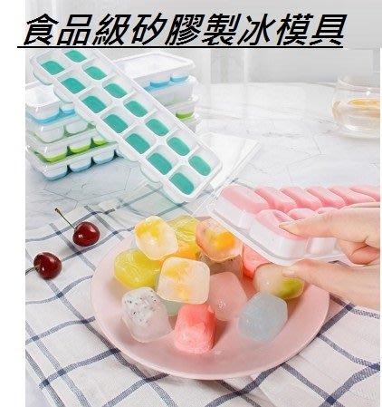 朵拉媽咪【全新現貨馬上出】矽膠製冰盒 冰塊模具 製冰盒 冰塊盒 副食品盒 布丁盒 果凍模型 模型 矽膠模具 製冰 模格