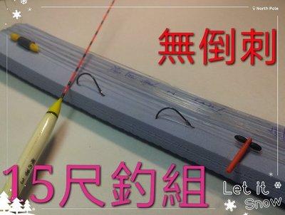《釣魚釣蝦趣》15尺福壽魚釣組+浮標~新手專用整組綁好~專釣吳郭魚 溪釣 無倒刺鉤款