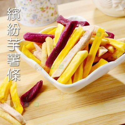 繽紛芋薯條150g 蔬果脆片[TW00005] 健康本味