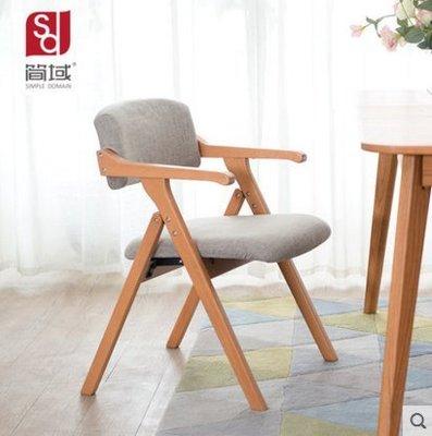『格倫雅』簡域實木餐椅北歐簡約創意帶扶手折疊椅書桌椅子會議椅休閑靠背椅^1712