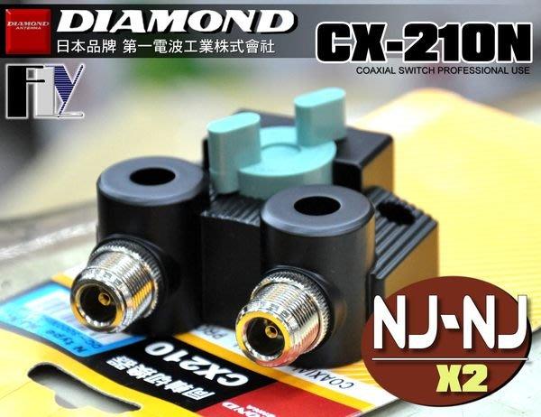 《飛翔無線3C》DIAMOND CX210N (日本品牌) 同軸切換器〔 NJ-NJ 一對二切 〕