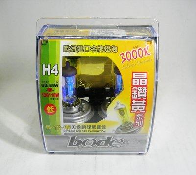 《台北慶徽含發票》博德 BODE 3000K H4 晶鑽黃系列頭燈 雨 霧 雪 大燈燈泡