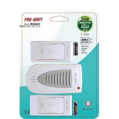 【通訊達人】【含稅價】PRO-WATT P-218 A 插電式超高頻無線數位門鈴_2按鍵1門鈴