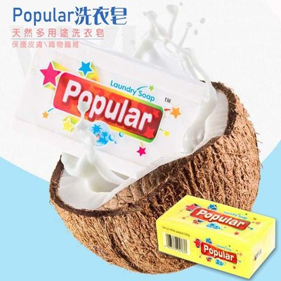 洗衣皂 印尼 Popular 多用途 天然植物皂基 保護皮膚 溫合 綠色環保