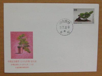 七十年代封--中國盆景郵票--79年07.20--專280 特280--內湖戳--早期台灣首日封--珍藏老封