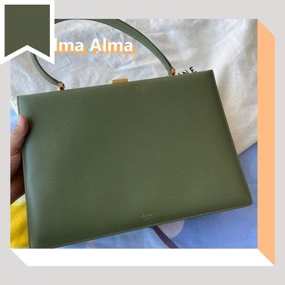 Alma 二手 CELINE 賽琳medium soft clasp 小牛皮墨綠 牛油果綠