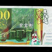 『紫雲軒』(各國紙幣)法國 1994年500法郎,挺板,有針眼,輕微黃,實物圖片 Scg0877