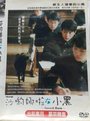 【 LEYA 影音專賣坊~*】莎喲娜啦小黑 J222 DVD(二手片)滿千元免運費! 台北市