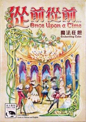 骰子人桌遊-從前從前-魔法狂想擴充Once Upon A Time-Enchanting Tales(繁)夢中幻境