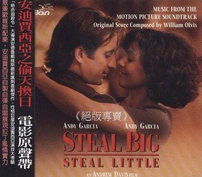 《絕版專賣》安迪嘉西亞之偷天換日 / Steal Big Steal Little 電影原聲帶 (側標完整)