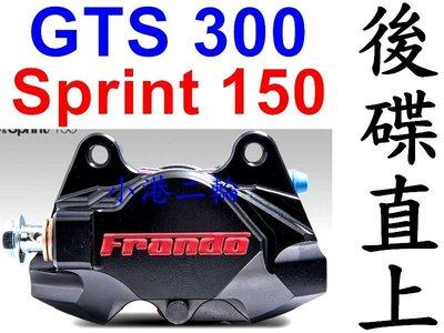 【小港二輪】FRANDO 螃蟹對二活塞卡鉗 後碟 VESPA GTS300.Sprint150 三色 不用修改