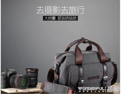 現貨清出 相機包 相機包單反佳能100d內膽斜背側背包尼康數碼便攜專業微單攝影包  晶彩生活 12-25