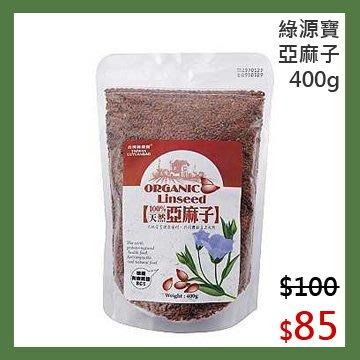 【光合作用】綠源寶 亞麻子 400g 亞麻籽 天然、無農藥、非基改 不添加任何防腐劑、無人工香料