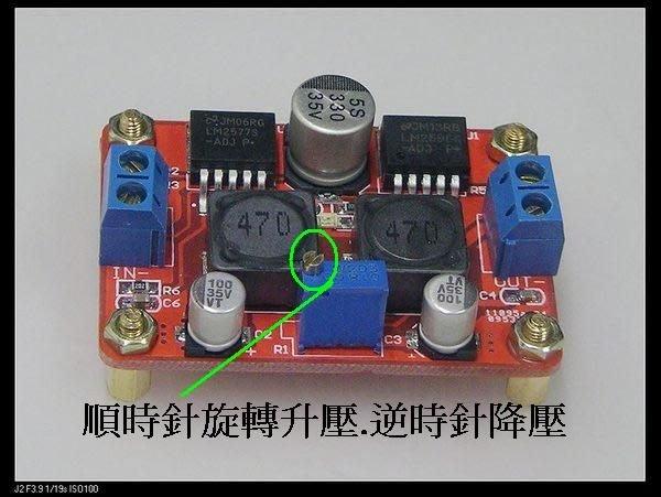 【大台北液晶維修】全新力作!!寬電壓DC-DC 升降壓模組
