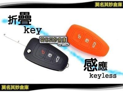 【KG011 單色果凍套】2013 Ford 福特 The All New KUGA 折疊感應可選 配件