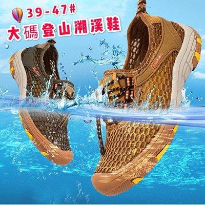 ♡JOE(39-47#)中大碼 男鞋 網布溯溪鞋男 登山鞋 網鞋 運動涼鞋 網布運動鞋男 登山鞋 越野鞋