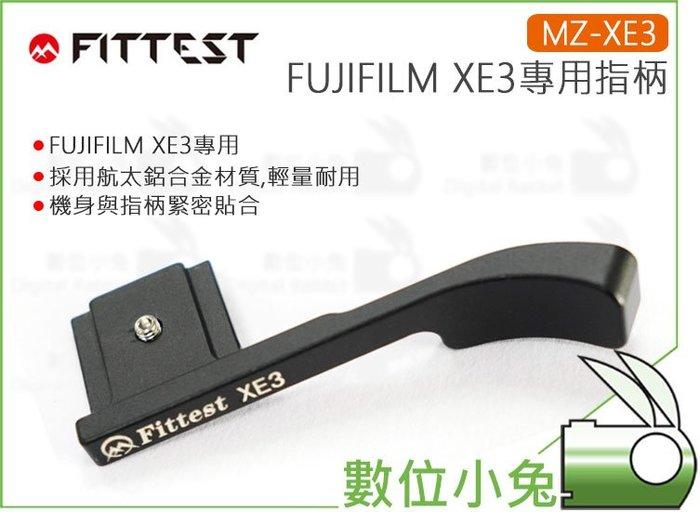 數位小兔【Fittest MZ-XE3 FUJIFILM XE3專用指柄】防手震 手指柄 防滑 XE-3 CNC鋁合金