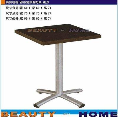 【Beauty My Home】18-DE-751-38四爪烤銀腳方桌.木心板貼美耐板90*90cm 高雄市