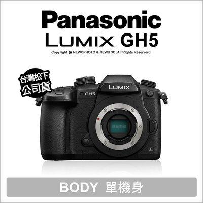 【薪創台中】Panasonic GH5 Body 單機身【登錄送原電+原廠握把+V-log軟體 9/30】