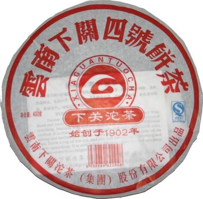 ☆福緣☆下關茶廠 2010年下關四號 經典生茶4號餅
