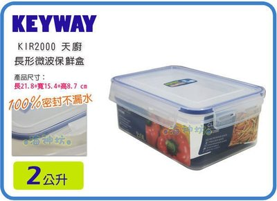 海神坊 製 KEYWAY KIR2000 天廚長型保鮮盒 環扣密封盒 密封不外漏 附蓋 2L 12入1150元免運