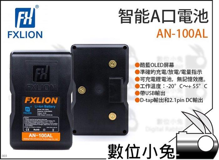 數位小兔【Fxlion 智能A口電池 AN-100AL】V型電池 D-Tab A口電池 V-Lock 充電器 A型口