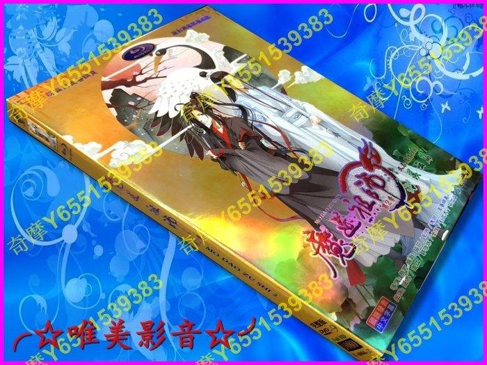 卡通-現貨《魔道祖師 第2季 羨雲篇》(全新盒裝D9版3DVD)