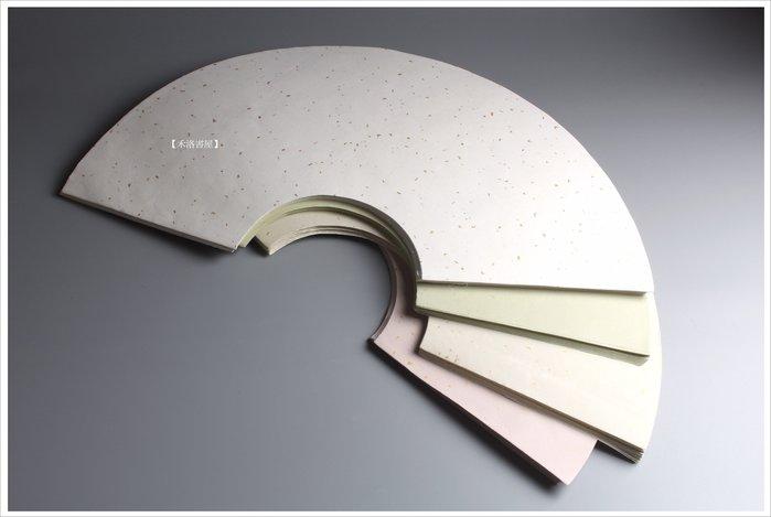 【禾洛書屋】灑金宣紙扇面〈四種顏色可選〉(60×30cm)每包20張