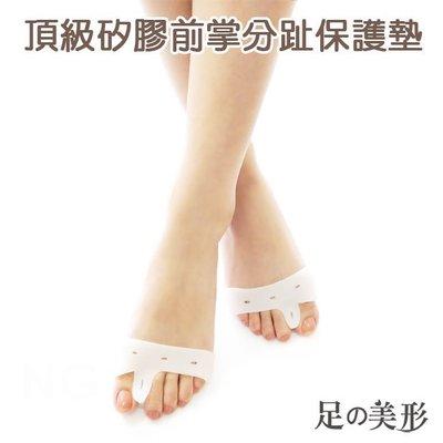 足的美形-   頂級矽膠前掌分趾保護墊 (1雙) 鞋材鞋墊  YS1298