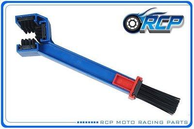RCP 台製 外銷品 鍊條刷 鏈條刷 洗鏈器 洗鏈刷 ZRX1200 ZRX 1200 R ZRX 1200