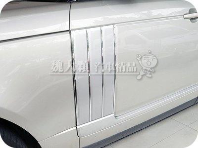 【魏大顆 汽車精品】RANGE ROVER(13-)專用 亮白烤漆車身飾板(一組2件)ー車門飾板 RangeRover