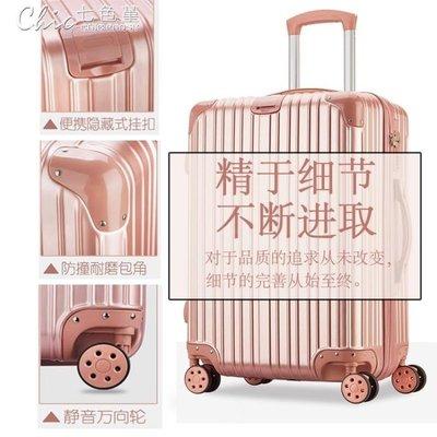 學生24密碼箱子行李箱女萬向輪拉桿箱男旅行箱20皮箱登機箱26「全館免運」YXS