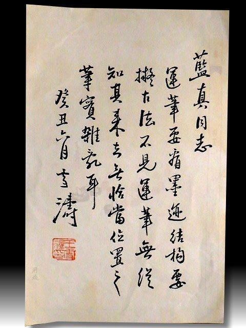 【 金王記拍寶網 】S1178  中國近代名家 王雪濤款 書法書信印刷稿一張 罕見 稀少