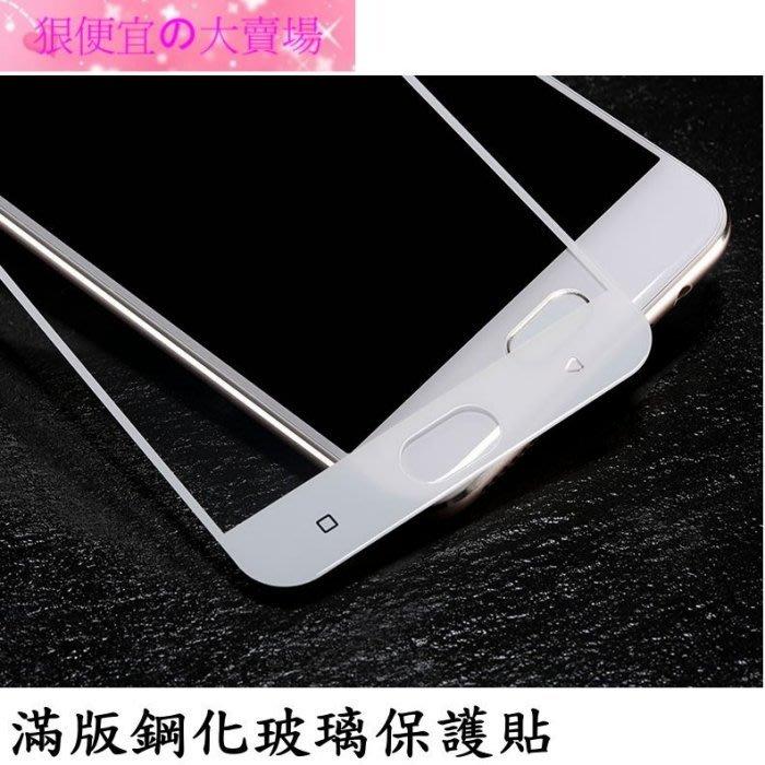 滿版 HTC Desire 12 12+ 12S U12+ U12 life U11+ X10 U Ultra U11 EYEs 鋼化玻璃 保護貼