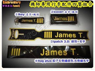 客製機師專用行李配件四寶組合X1套的賣場(四件套ikey+icover+ipatch 3.0+itag plus各1條)